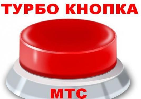 отключить Турбо кнопку
