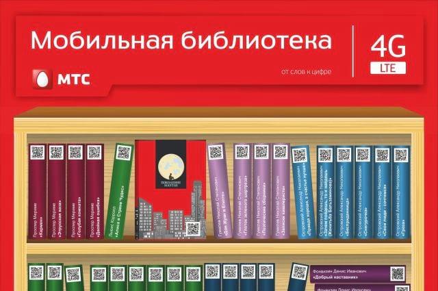 услуга МТС - книги