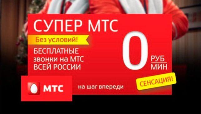 тариф смарт в Архангельске