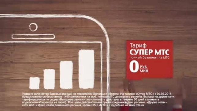 МТС тарифы в Вологде