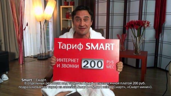 тариф МТС в Екатеринбурге