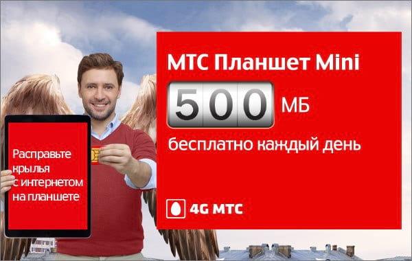 тариф МТС планшет мини
