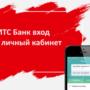 МТС Банк – личный кабинет